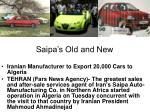 saipa s old and new