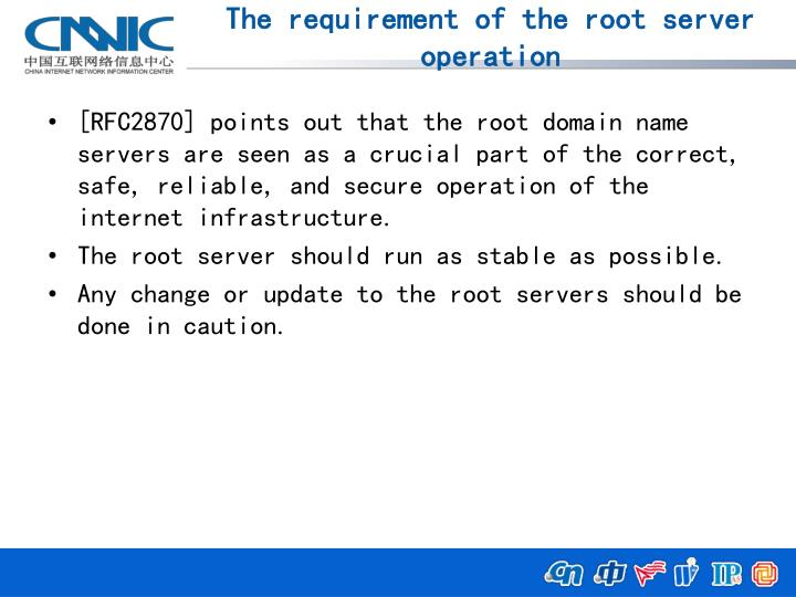 The requirement of the root server operation