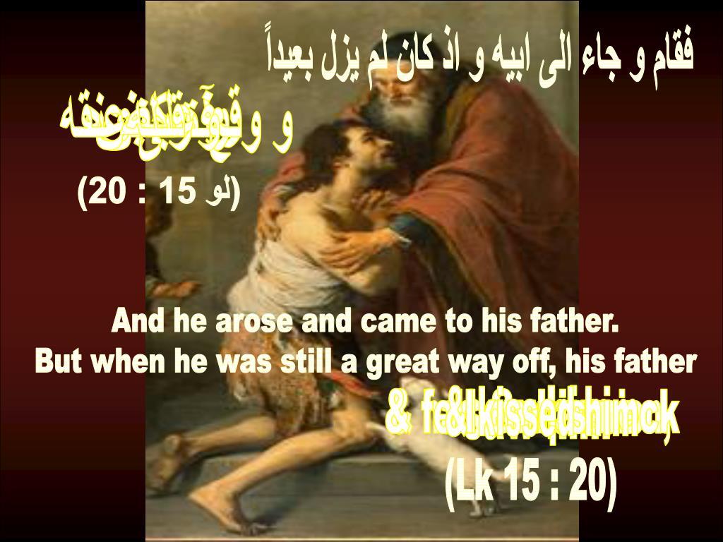 فقام و جاء الى ابيه و اذ كان لم يزل بعيداً