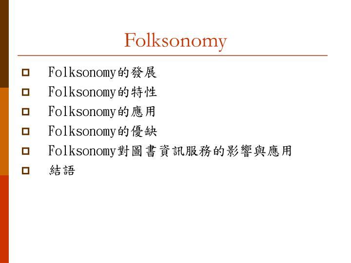 Folksonomy1