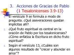 acciones de gracias de pablo 1 tesalonicenses 3 9 1322