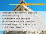 six views of leisure