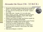 alexander the great 336 323 b c e