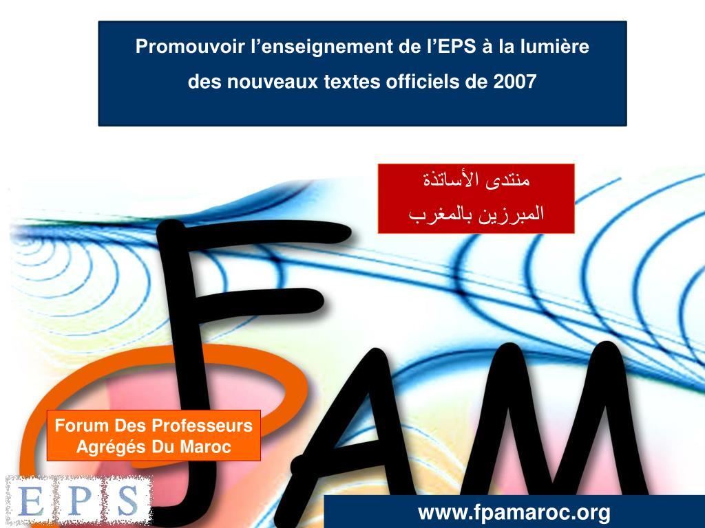 forum des professeurs agr g s du maroc l.