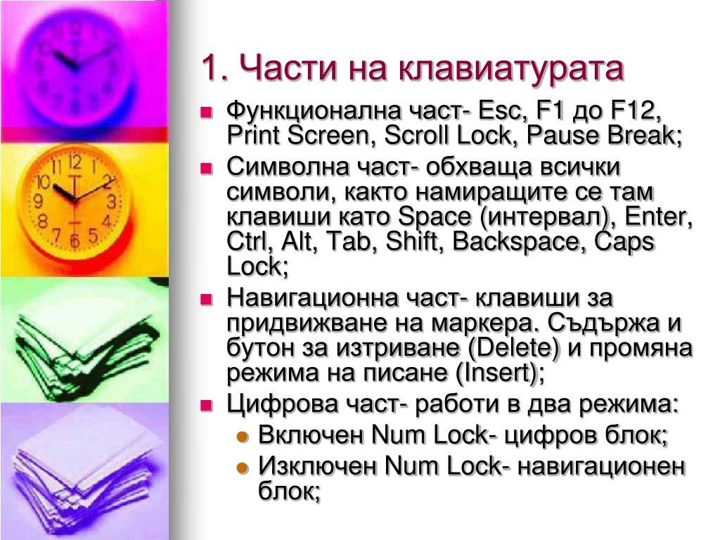 1. Части на клавиатурата