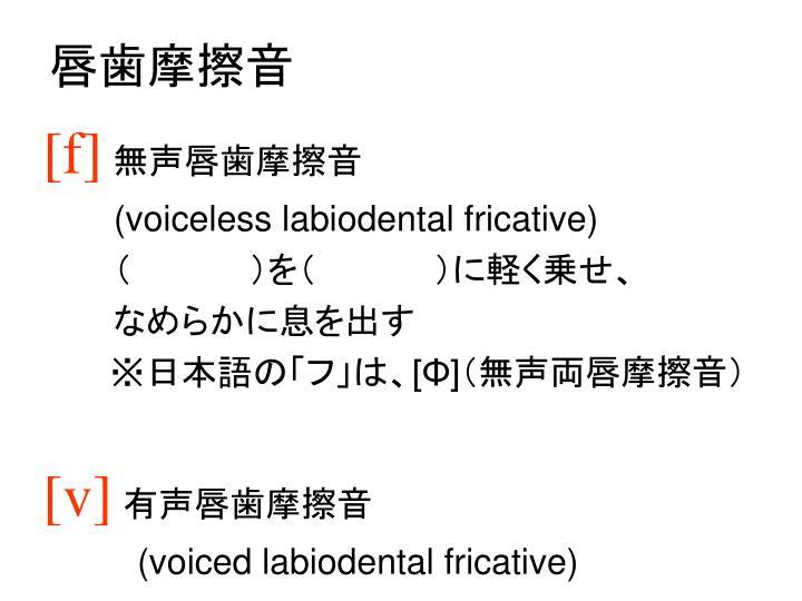PPT - 子音の分類と発音 PowerPo...