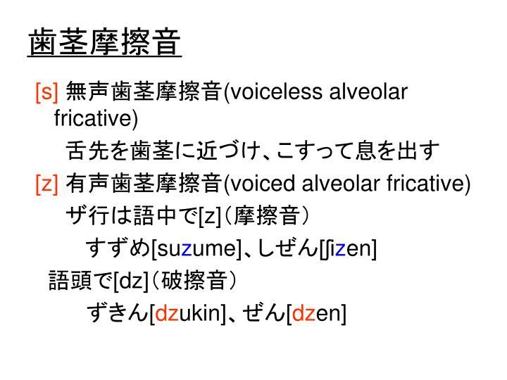 子音の分類と発音 - PowerPoint PPT Presentation