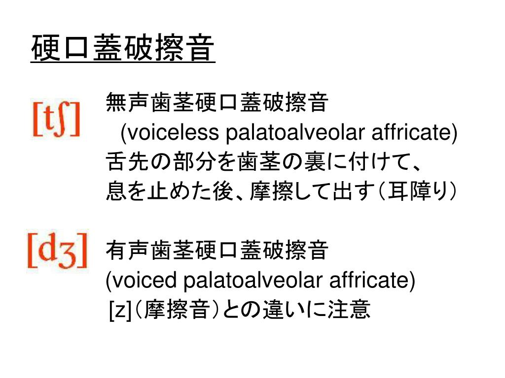 PPT - 子音の分類と発音 PowerPoint Presentation, free download - ID ...