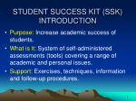 student success kit ssk introduction