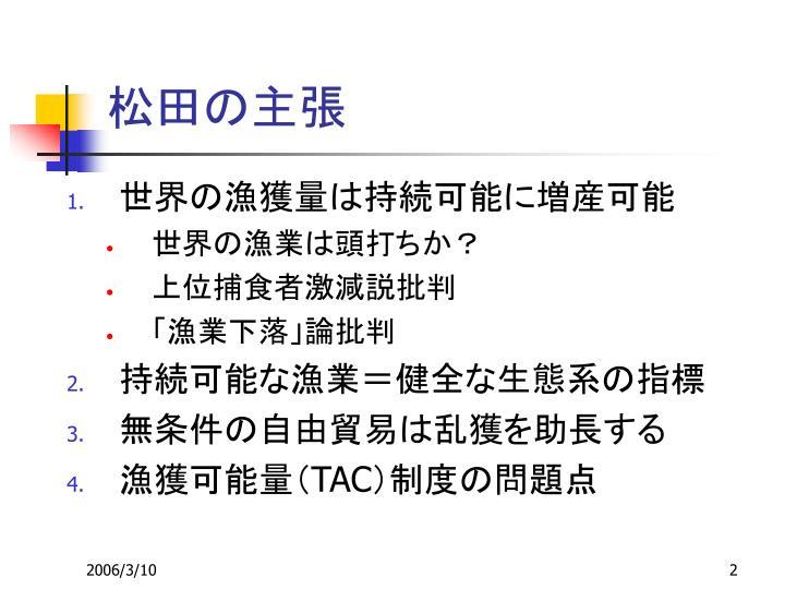 PPT - 漁獲可能量(TAC)制度 と...