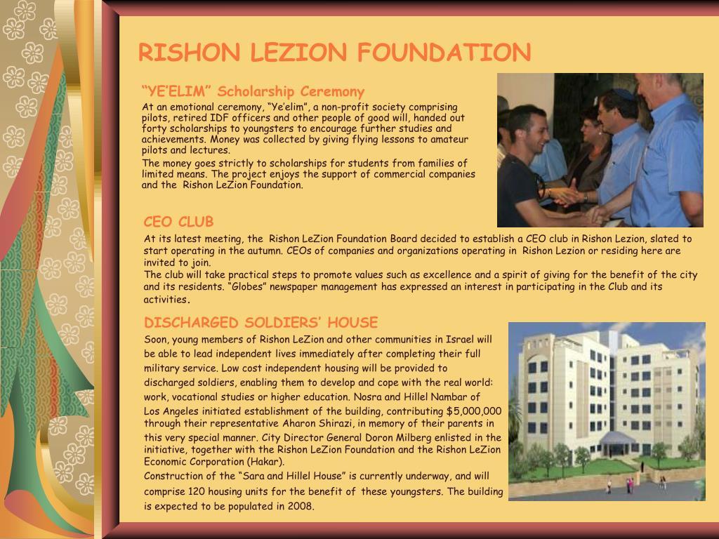 RISHON LEZION FOUNDATION