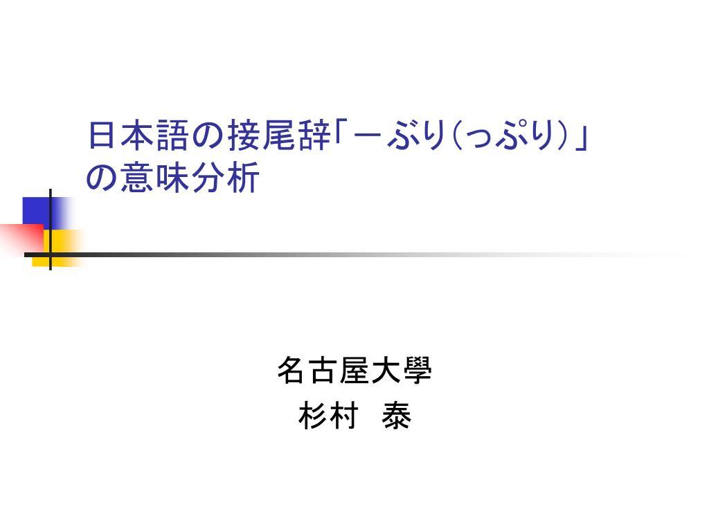 日本語の接尾辞「-ぶり(っぷり)」