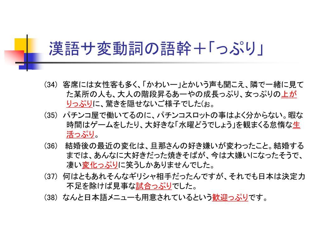 漢語サ変動詞の語幹+「っぷり」