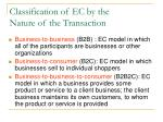 classification of ec by the nature of the transaction