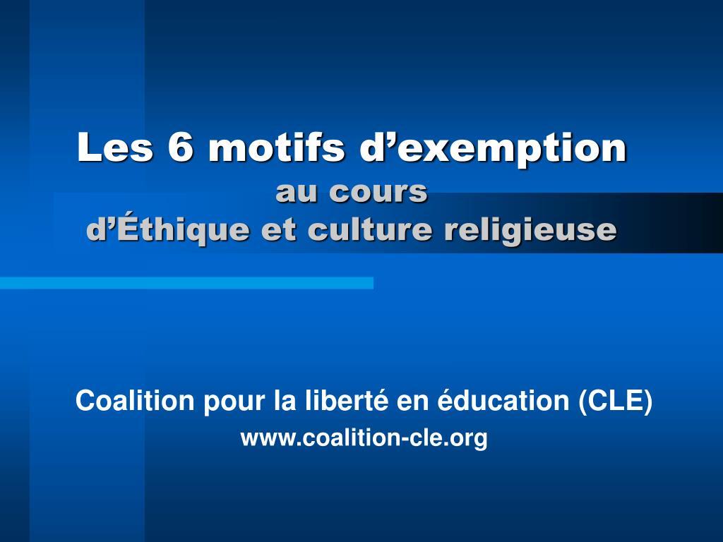 les 6 motifs d exemption au cours d thique et culture religieuse l.