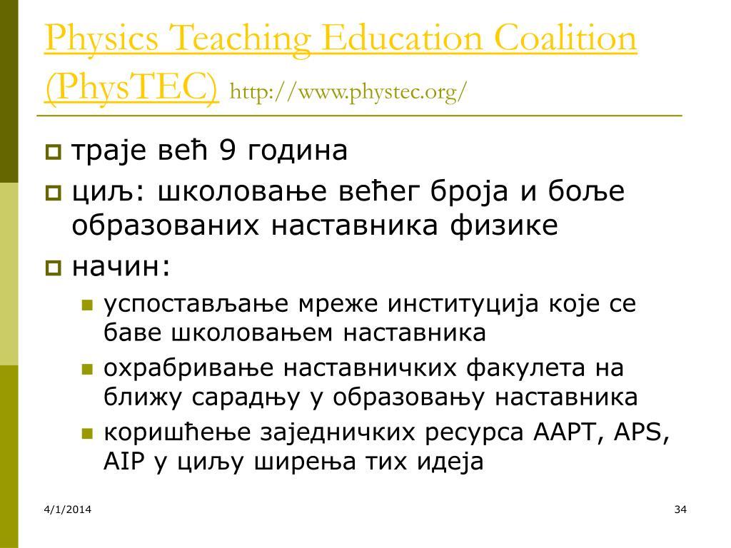 Physics Teaching Education Coalition (PhysTEC)