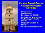 ukraine breast cancer assistance project 1997 2000