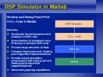 dsp simulator in matlab