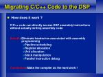 migrating c c code to the dsp