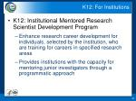 k12 for institutions