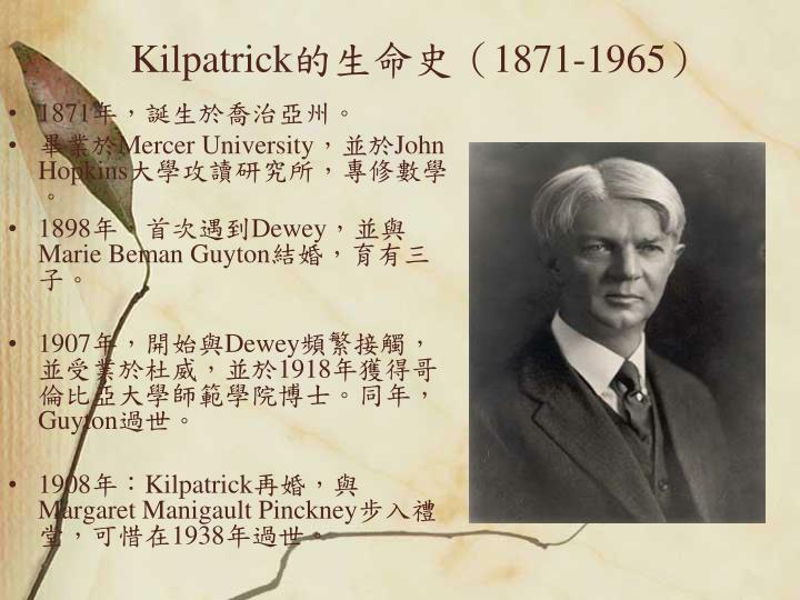 Kilpatrick 1871 1965