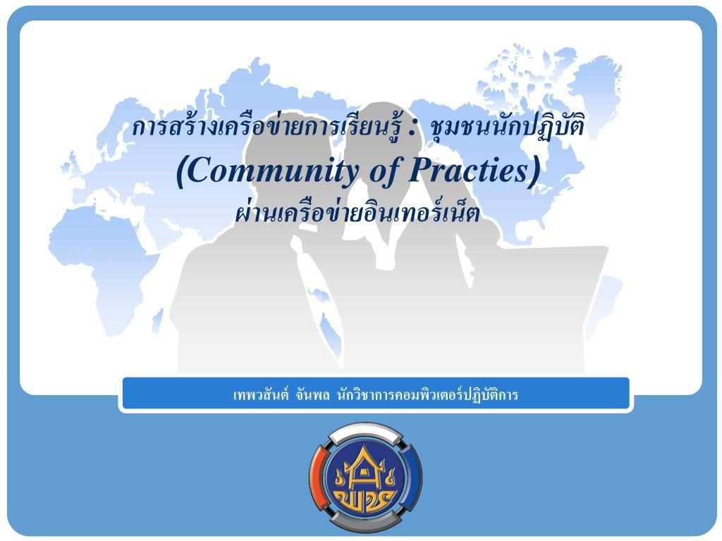 community of practies l.