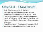 score card e government