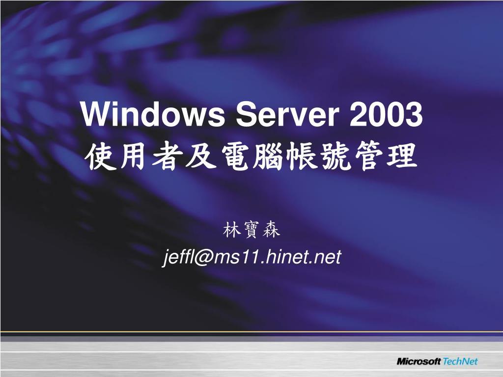 windows server 2003 l.