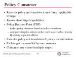 policy consumer