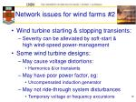 network issues for wind farms 2