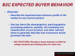 b2c expected buyer behavior