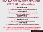 b2c target market segment criteria kotler s 5 tests
