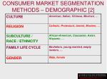 consumer market segmentation methods demographic 2