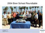 2004 bren school roundtable