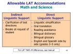allowable lat accommodations math and science