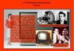 ii 3 entertainment developments14