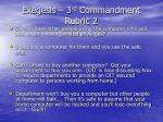 exegesis 3 rd commandment rubric 2