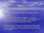 exegesis 3 rd commandment rubric 2