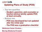 updating plans of study pos