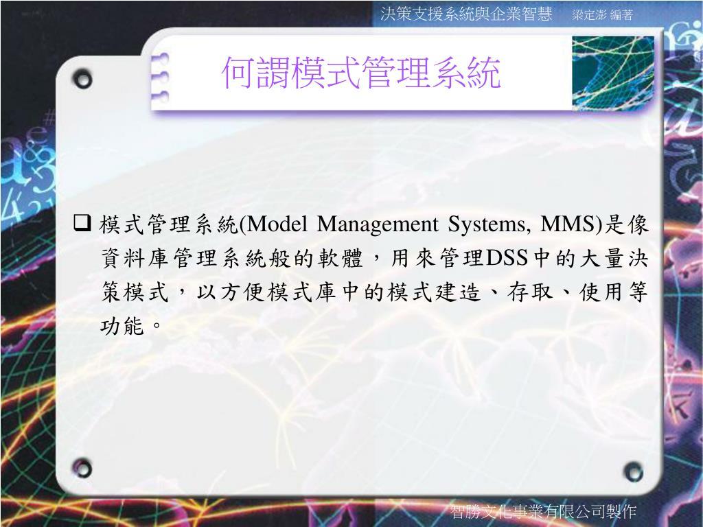 何謂模式管理系統