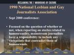 1990 national lesbian and gay journalists association