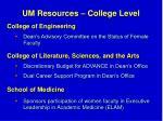 um resources college level