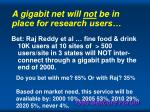 a gigabit net will not be in place for research users