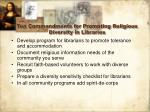ten commandments for promoting religious diversity in libraries