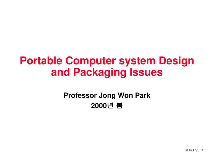 Portable computer system design and packaging issues