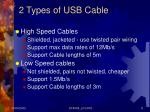 2 types of usb cable