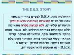 the d e s story13