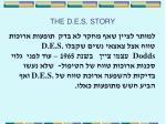 the d e s story15