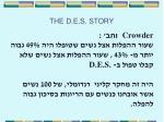 the d e s story18