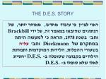 the d e s story23